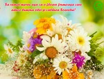 Sa ramai mereu asa ca o floare frumoasa